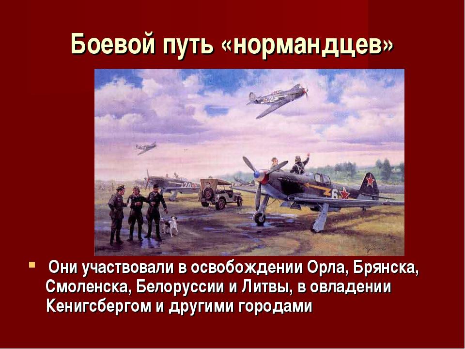 Боевой путь «нормандцев» Они участвовали в освобождении Орла, Брянска, Смолен...