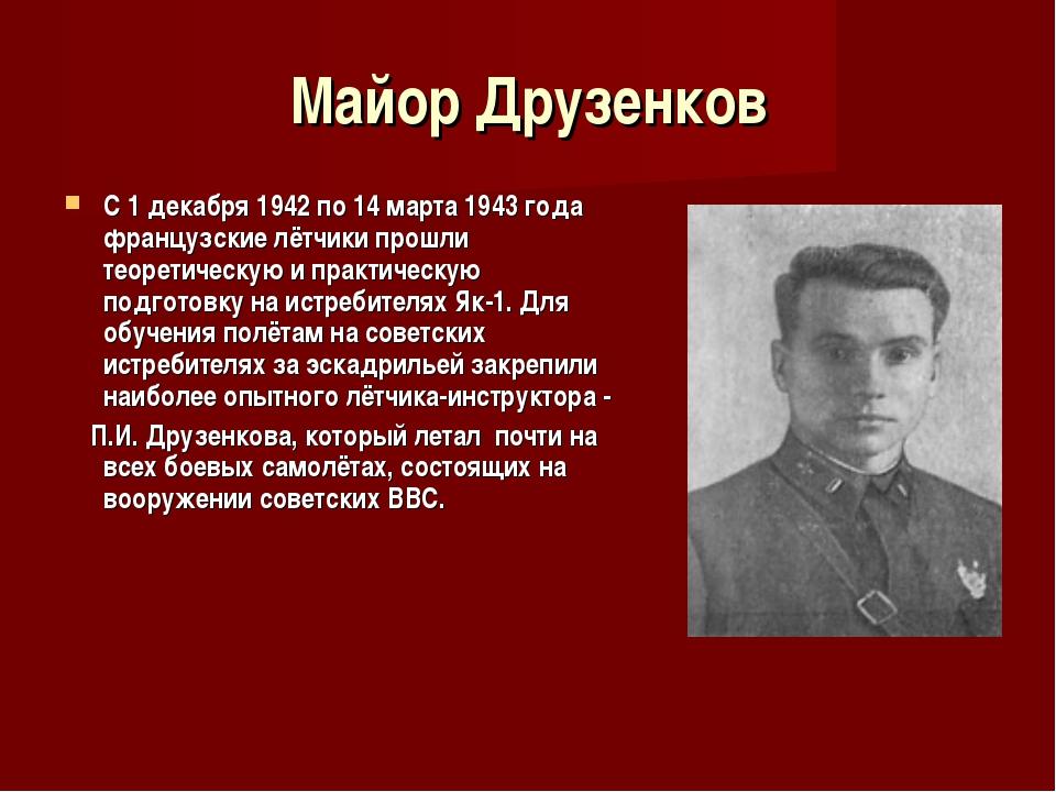 Майор Друзенков С 1 декабря 1942 по 14 марта 1943 года французские лётчики пр...