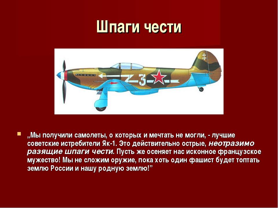 """Шпаги чести """"Мы получили самолеты, о которых и мечтать не могли, - лучшие сов..."""