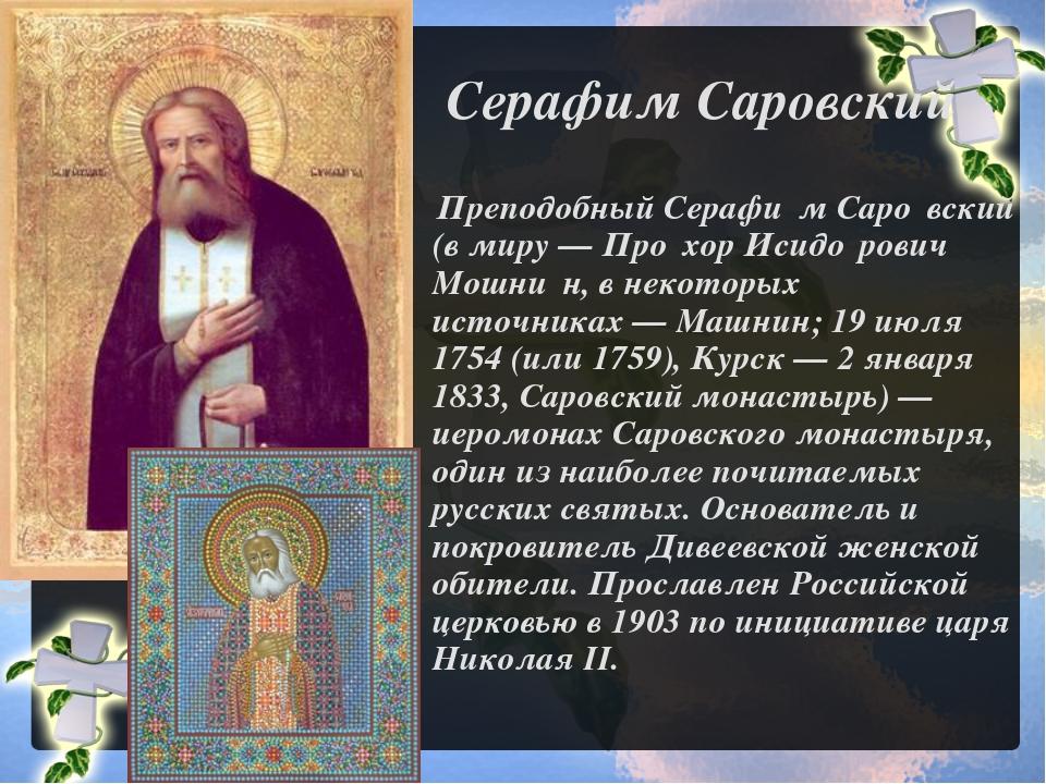 Серафим Саровский Преподобный Серафи́м Саро́вский (в миру— Про́хор Исидо́ров...