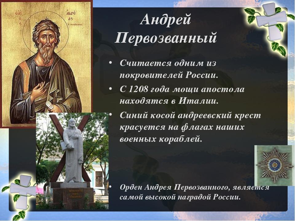 Андрей Первозванный Считается одним из покровителей России. С 1208 года мощи...