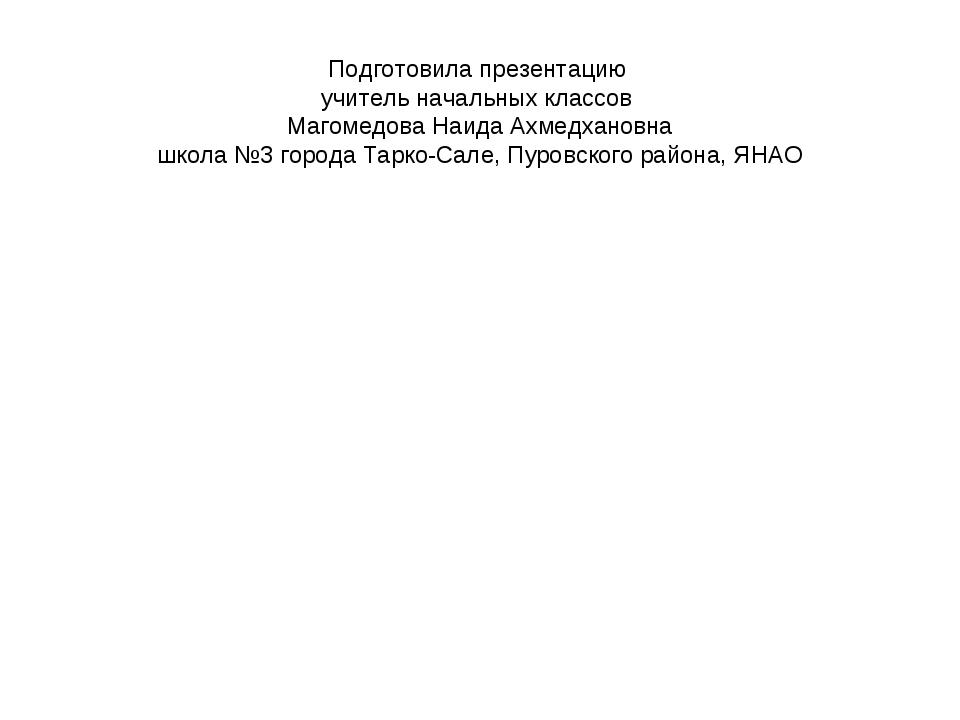Подготовила презентацию учитель начальных классов Магомедова Наида Ахмедханов...