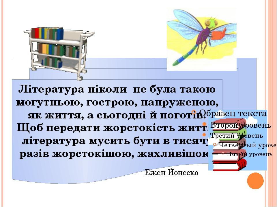 Література ніколи не була такою могутньою, гострою, напруженою, як життя, а с...
