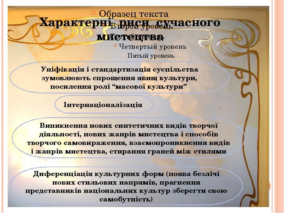 Характерні риси сучасного мистецтва Уніфікація і стандартизація суспільства з...