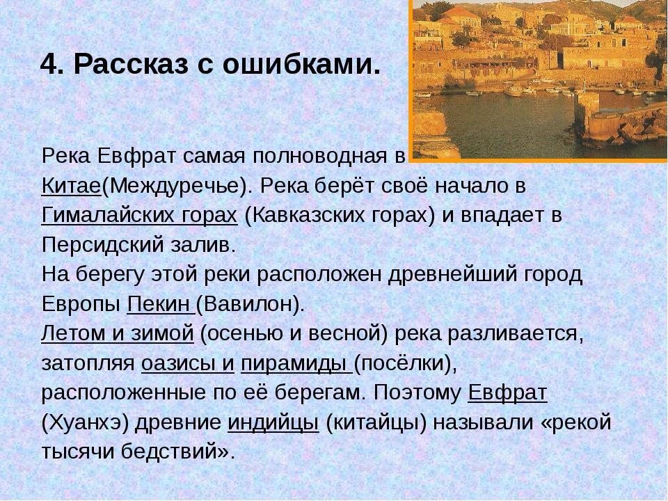 4. Рассказ с ошибками. Река Евфрат самая полноводная в Китае(Междуречье). Рек...