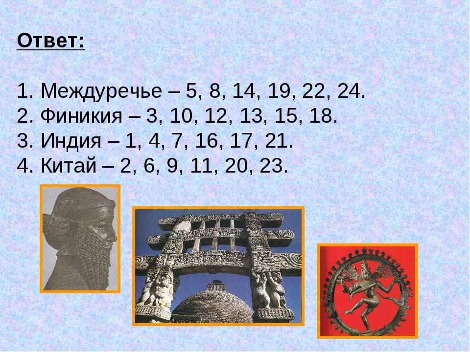 Ответ: 1. Междуречье – 5, 8, 14, 19, 22, 24. 2. Финикия – 3, 10, 12, 13, 15,...