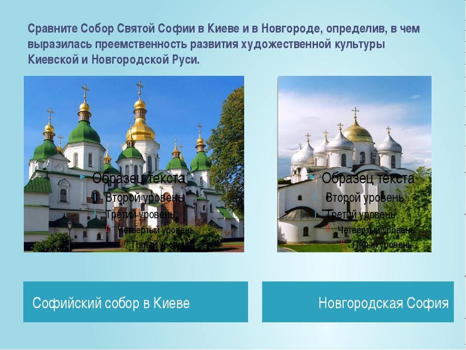 Сравните Собор Святой Софии в Киеве и в Новгороде, определив, в чем выразилас...