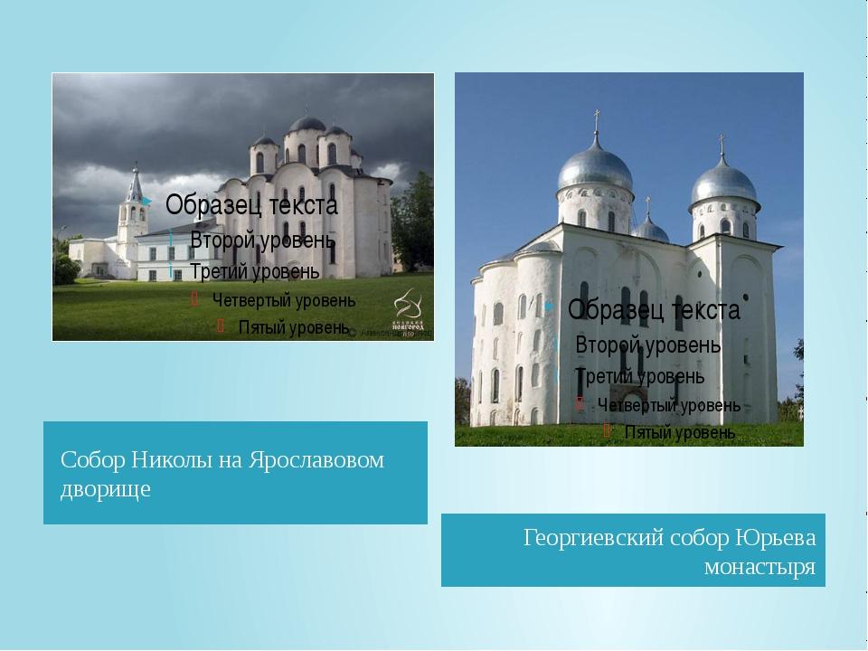 Собор Николы на Ярославовом дворище Георгиевский собор Юрьева монастыря