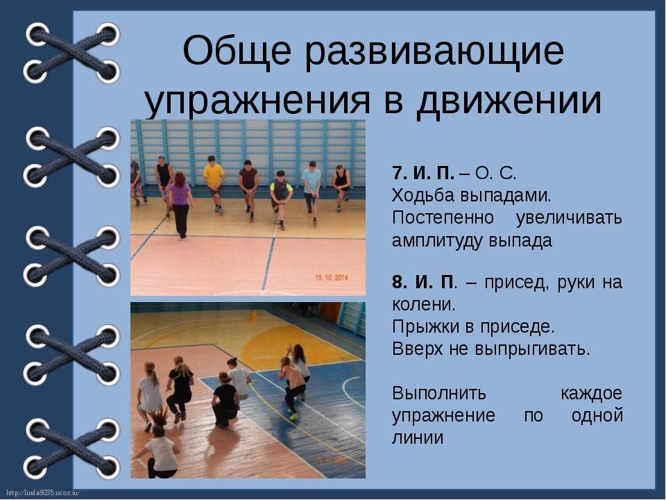 Обще развивающие упражнения в движении 7. И. П. – О. С. Ходьба выпадами. Пост...
