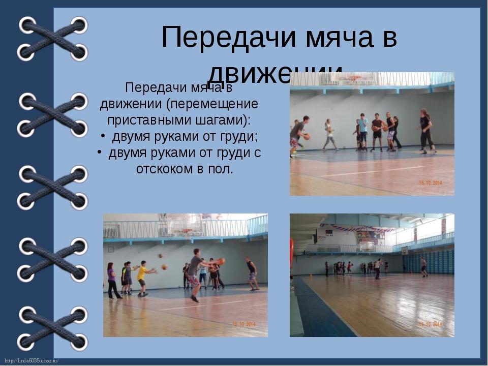 Передачи мяча в движении Передачи мяча в движении (перемещение приставными ша...
