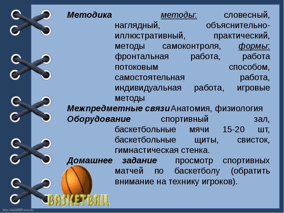 Методикаметоды: словесный, наглядный, объяснительно-иллюстративный, практиче...