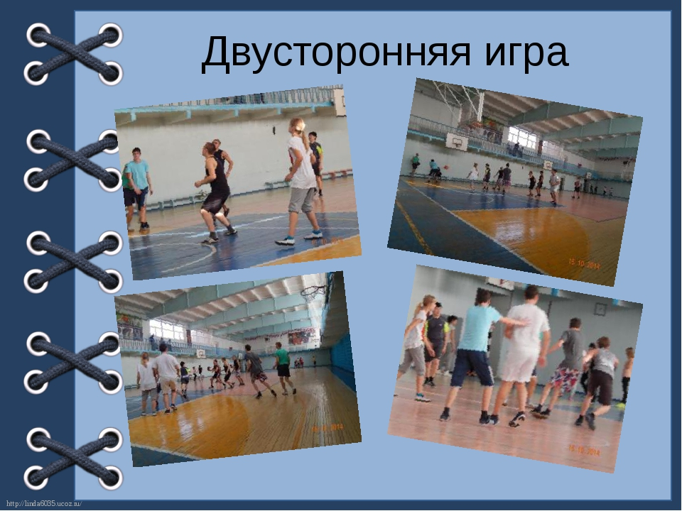 Двусторонняя игра http://linda6035.ucoz.ru/