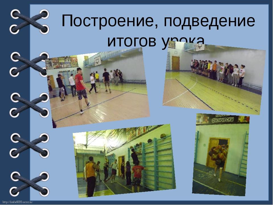 Построение, подведение итогов урока. http://linda6035.ucoz.ru/