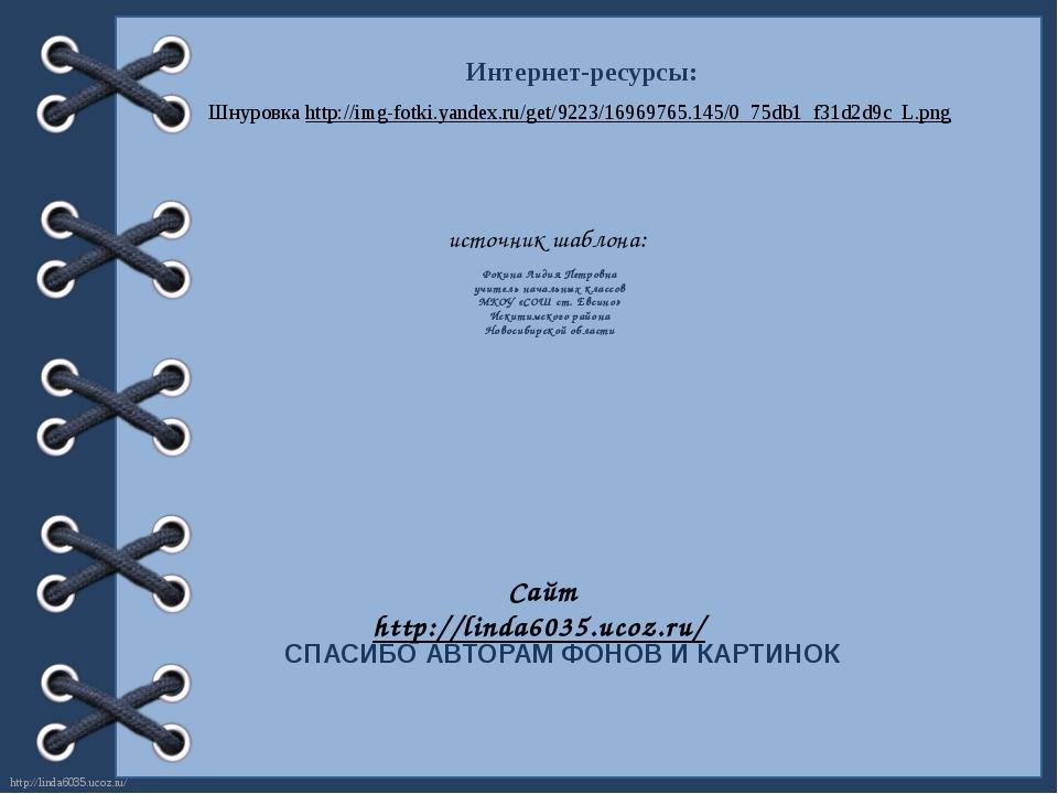 Интернет-ресурсы: Шнуровка http://img-fotki.yandex.ru/get/9223/16969765.145/0...