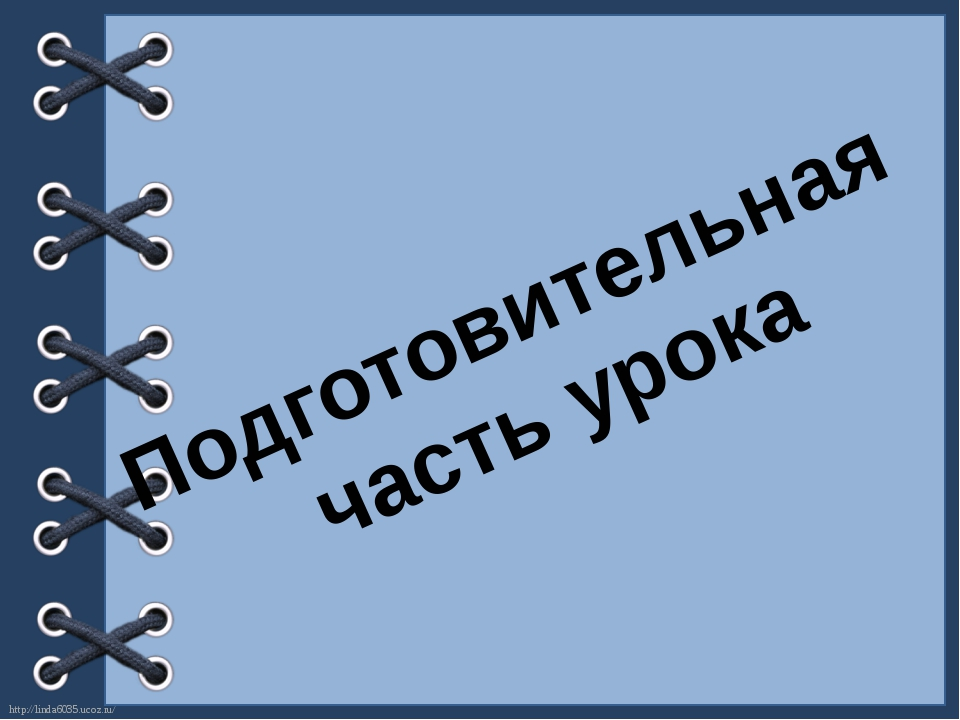 Подготовительная часть урока http://linda6035.ucoz.ru/