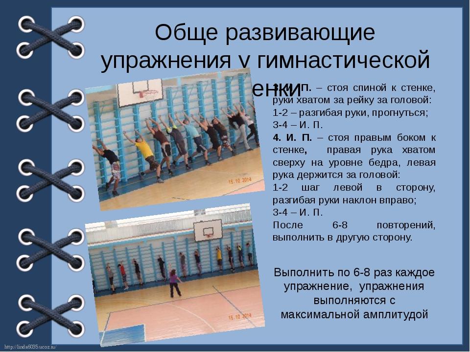 Обще развивающие упражнения у гимнастической стенки 3. И. П. – стоя спиной к...