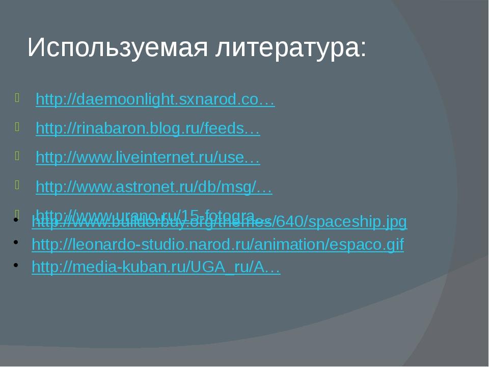Используемая литература: http://daemoonlight.sxnarod.co… http://rinabaron.blo...