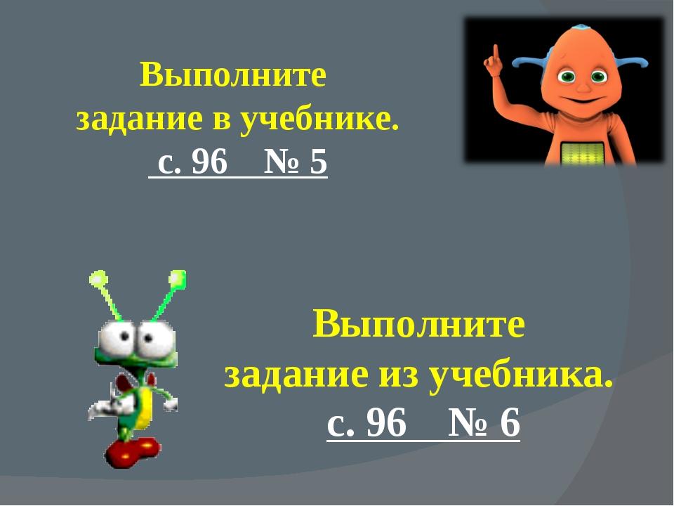 Выполните задание в учебнике. с. 96 № 5 Выполните задание из учебника. с. 96...