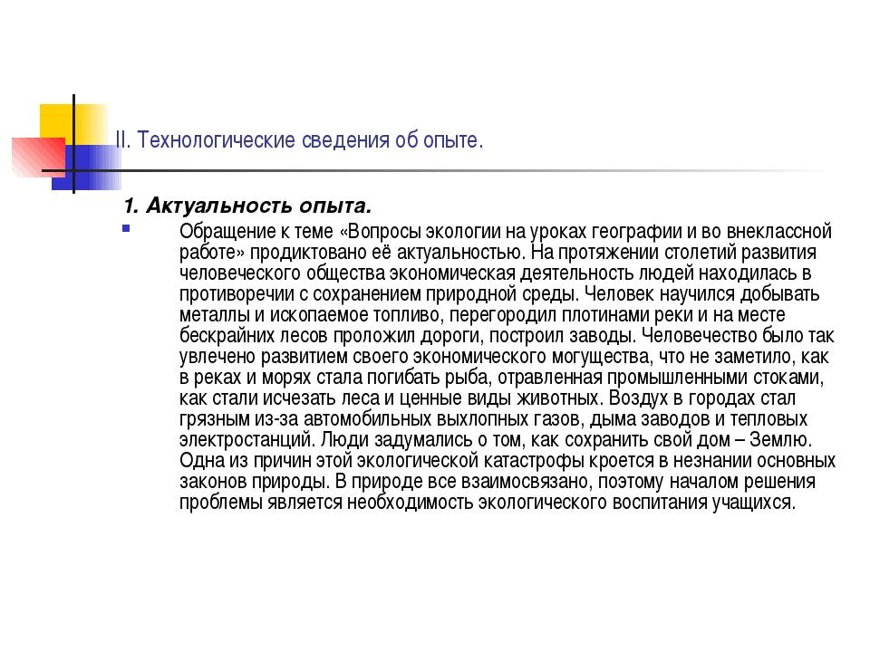 II. Технологические сведения об опыте. 1. Актуальность опыта. Обращение к тем...