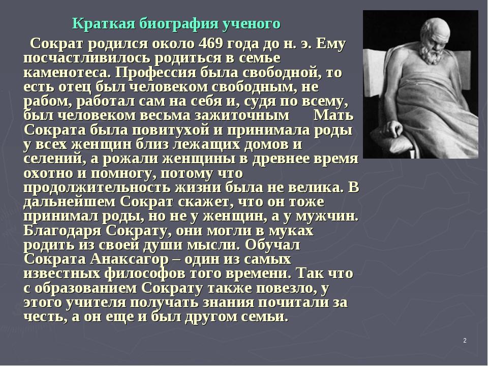 * Краткая биография ученого Сократ родился около 469 года до н. э. Ему посчас...