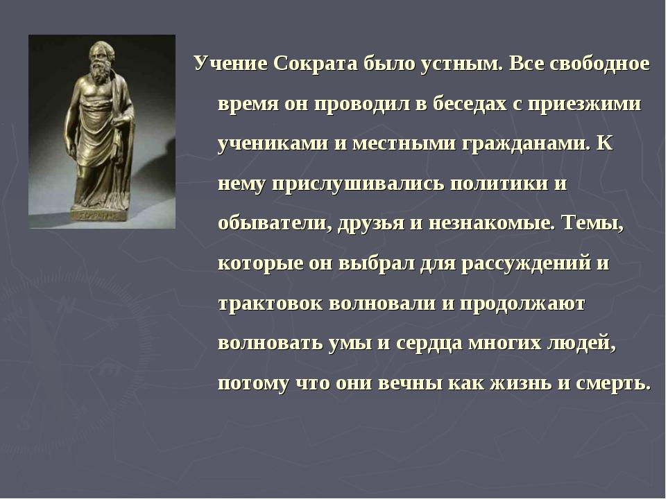 Учение Сократа было устным. Все свободное время он проводил в беседах с прие...