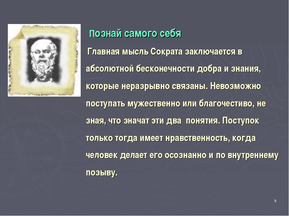 * Познай самого себя Главная мысль Сократа заключается в абсолютной бесконечн...