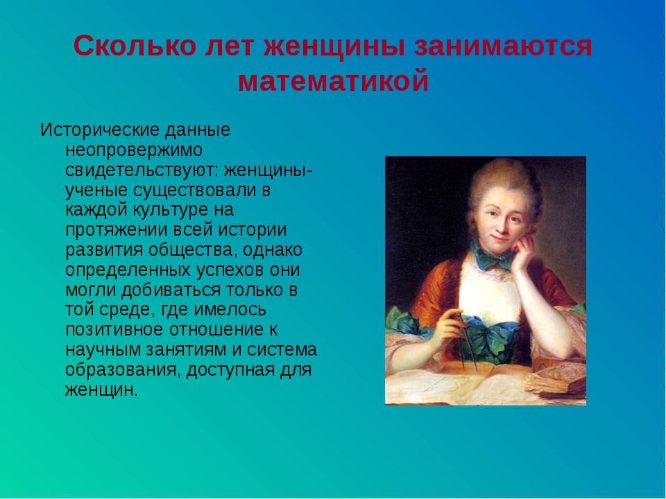 Сколько лет женщины занимаются математикой Исторические данные неопровержимо...