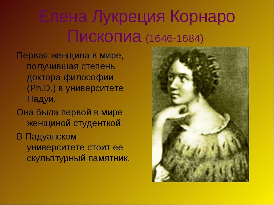Елена Лукреция Корнаро Пископиа (1646-1684) Первая женщина в мире, получившая...