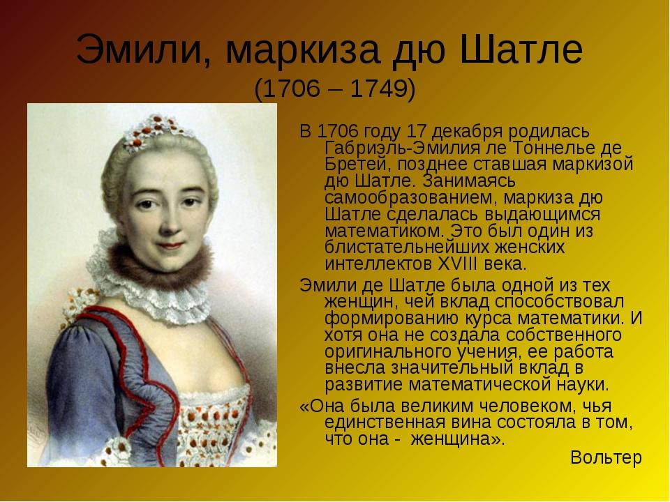 Эмили, маркиза дю Шатле (1706 – 1749) В 1706 году 17 декабря родилась Габриэл...