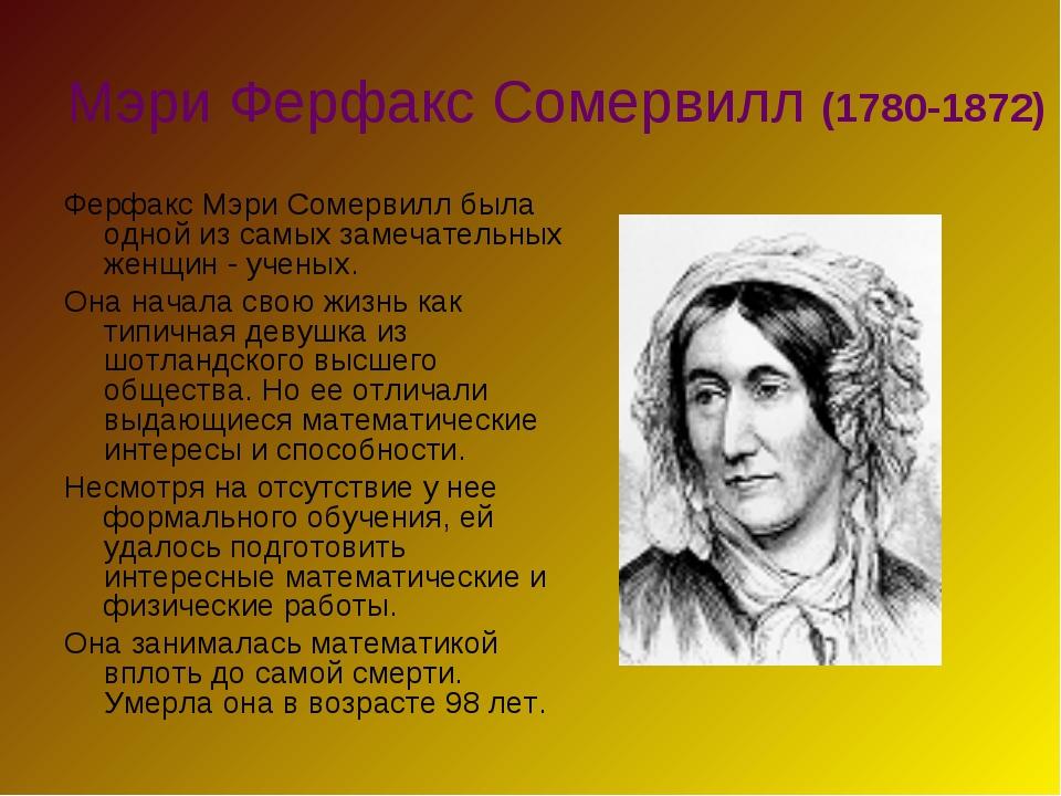 Мэри Ферфакс Сомервилл (1780-1872) Ферфакс Мэри Сомервилл была одной из самых...