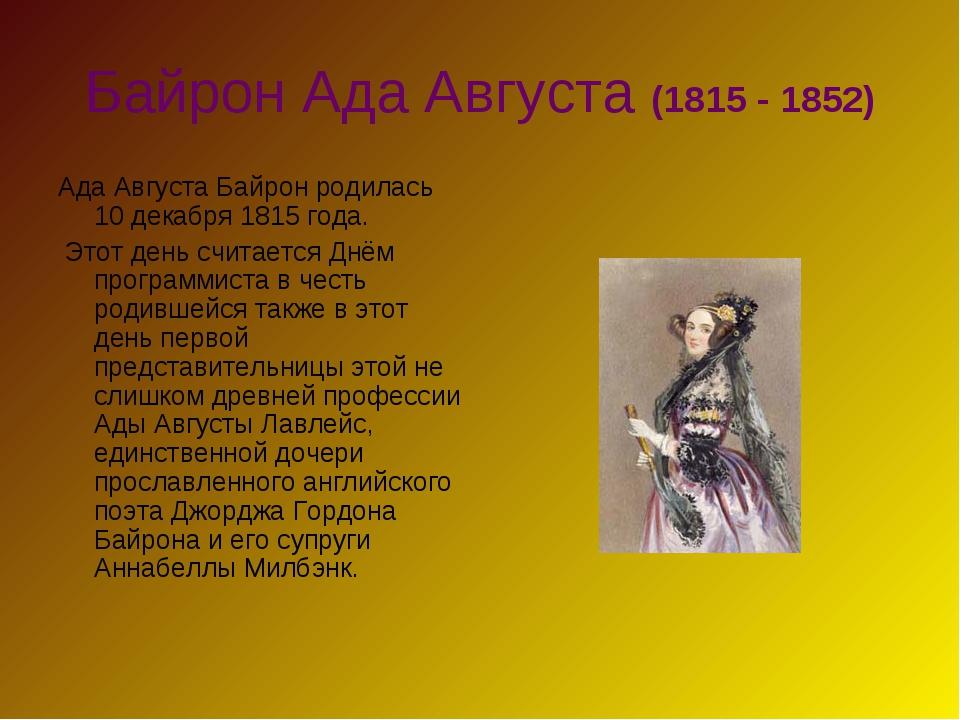 Байрон Ада Августа (1815 - 1852) Ада Августа Байрон родилась 10 декабря 1815...