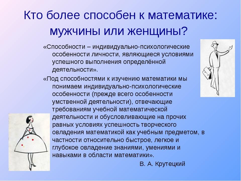 Кто более способен к математике: мужчины или женщины? «Способности – индивиду...