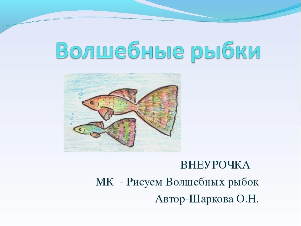 ВНЕУРОЧКА МК - Рисуем Волшебных рыбок Автор-Шаркова О.Н.