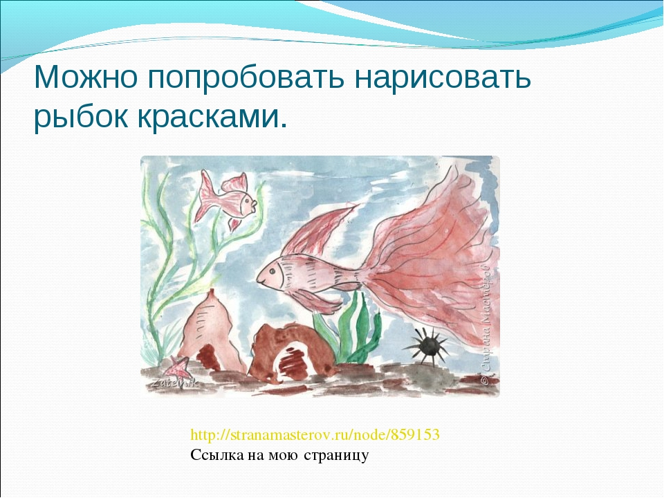 Можно попробовать нарисовать рыбок красками. http://stranamasterov.ru/node/85...