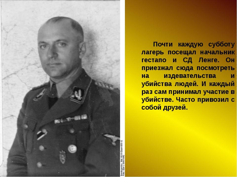 Почти каждую субботу лагерь посещал начальник гестапо и СД Ленге. Он приезжал...