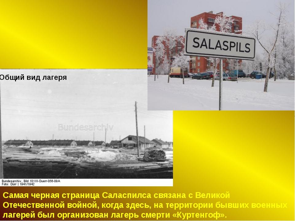 Самая черная страница Саласпилса связана с Великой Отечественной войной, когд...