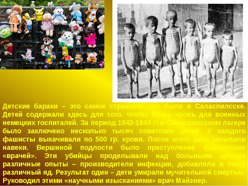 Детские бараки – это самое страшное, что было в Саласпилсске. Детей содержали...