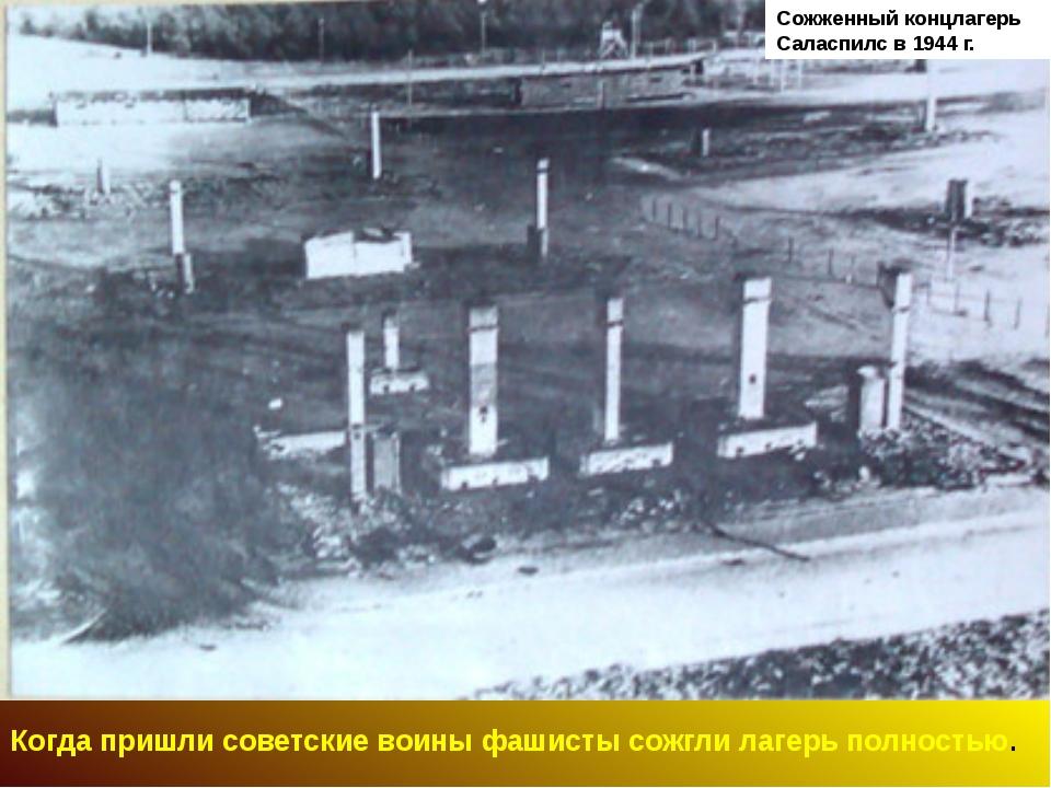 Когда пришли советские воины фашисты сожгли лагерь полностью. Сожженный концл...