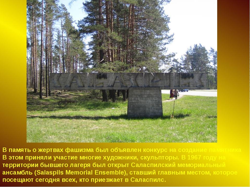 В память о жертвах фашизма был объявлен конкурс на создание памятника В этом...
