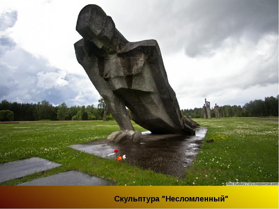 """Скульптура """"Несломленный"""""""