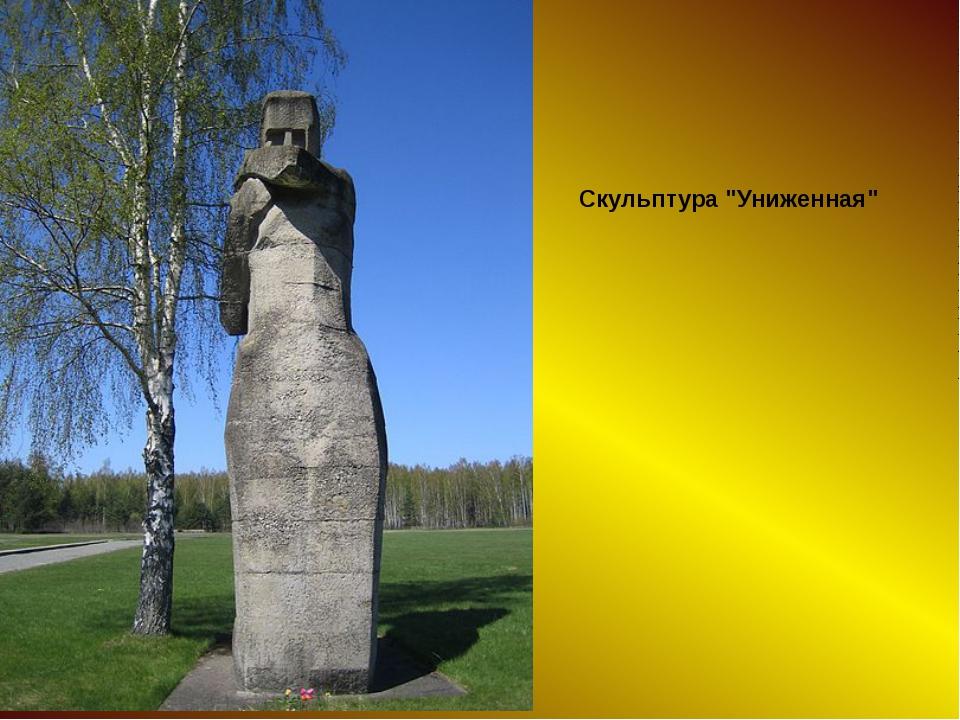 """Скульптура """"Униженная"""""""