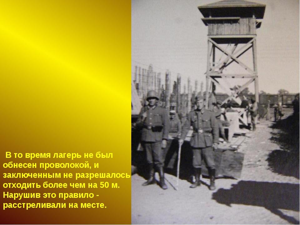 В то время лагерь не был обнесен проволокой, и заключенным не разрешалось от...