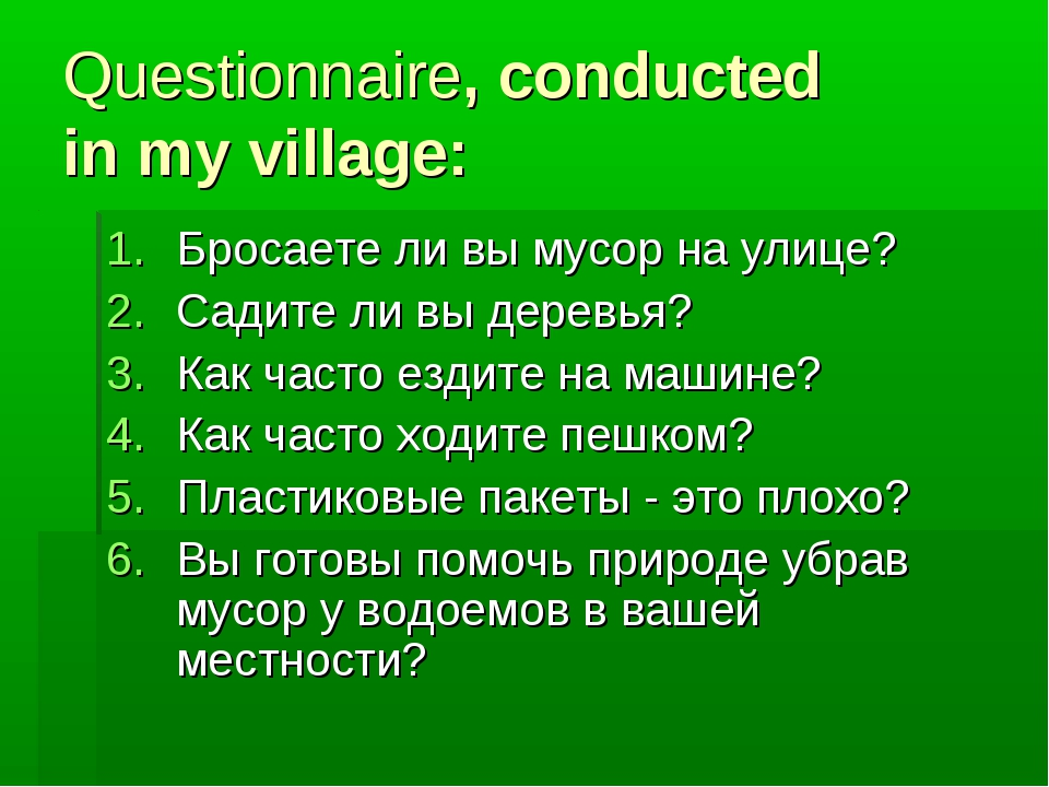 Questionnaire, conducted in my village: Бросаете ли вы мусор на улице? Садите...