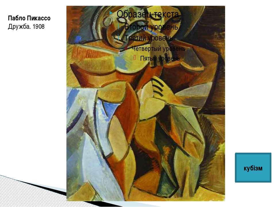 Пабло Пикассо Дружба. 1908 кубізм