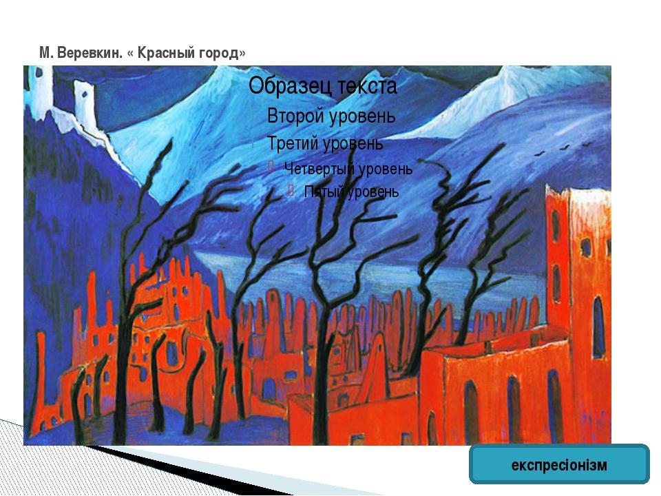 М. Веревкин. « Красный город»  експресіонізм