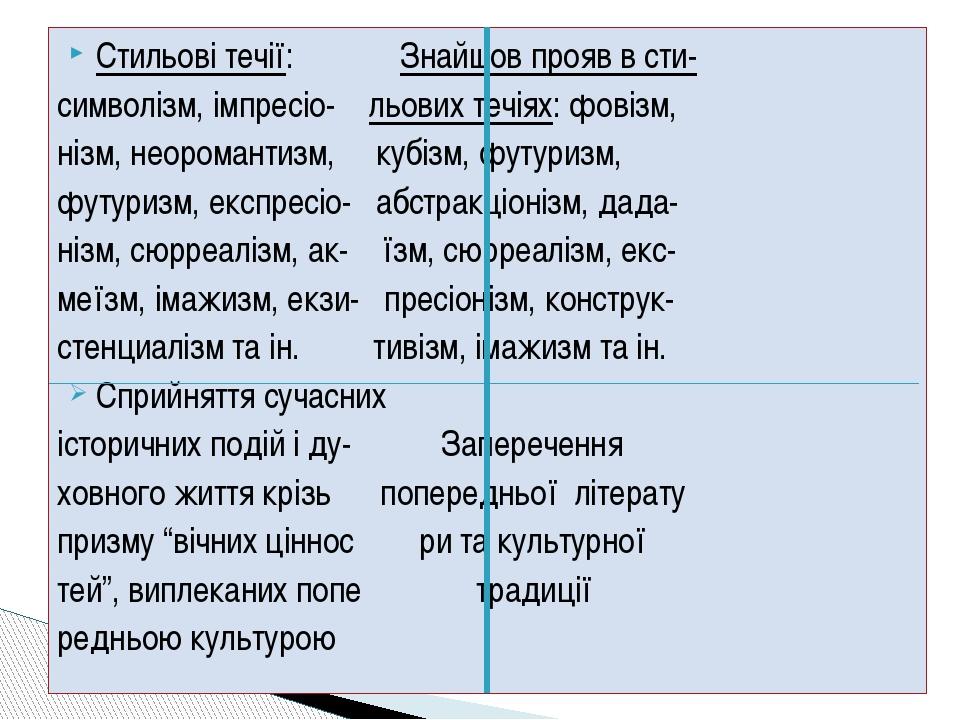 Стильові течії: Знайшов прояв в сти- символізм, імпресіо- льових течіях: фові...
