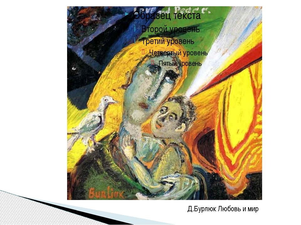 Д.Бурлюк Любовь и мир
