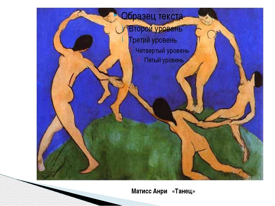 Матисс Анри «Танец»