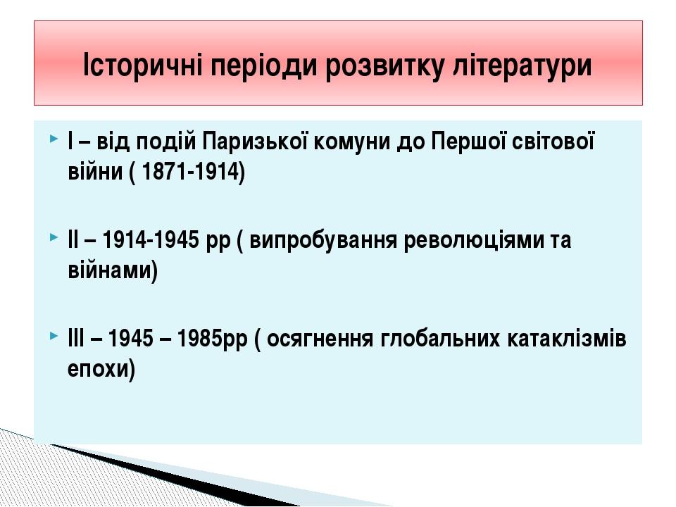 І – від подій Паризької комуни до Першої світової війни ( 1871-1914) ІІ – 191...