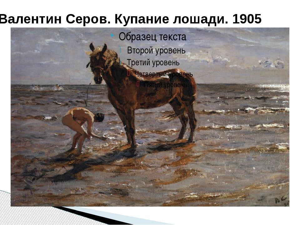 Валентин Серов. Купание лошади. 1905